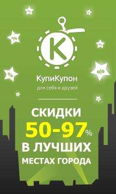 КупиКупон - скидки от 50% до 90%